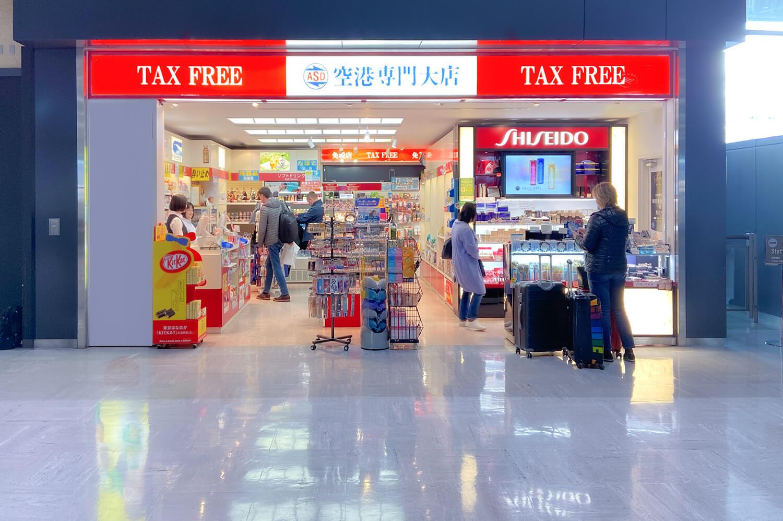 ギフトショップ 成田空港店