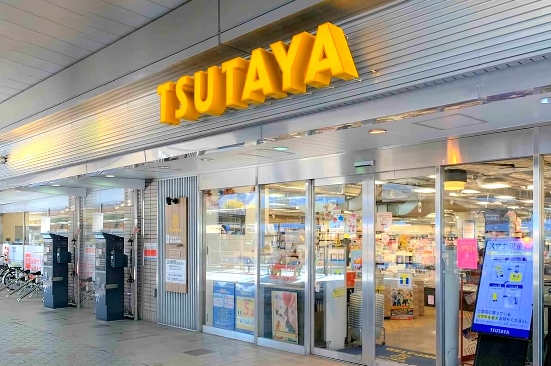 TSUTAYA 川西能勢口店